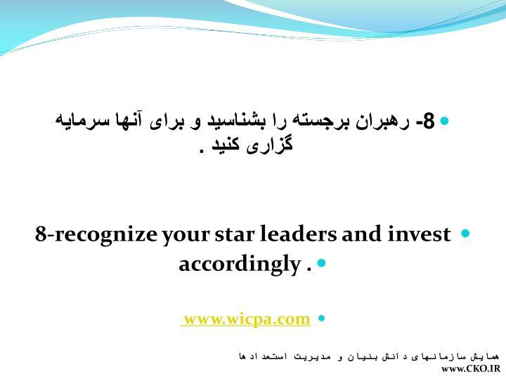 8- رهبران برجسته را بشناسید و برای آنها سرمایه گزاری کنید .