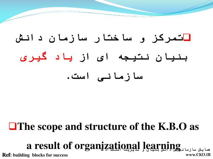 تمرکز و ساختار سازمان دانش بنيان نتيجه ای از
