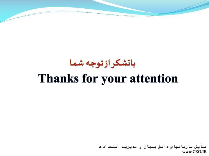 باتشکر از توجه شما