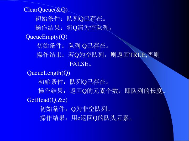 ClearQueue(&Q)