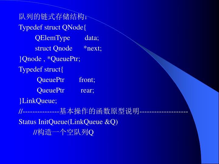 队列的链式存储结构: