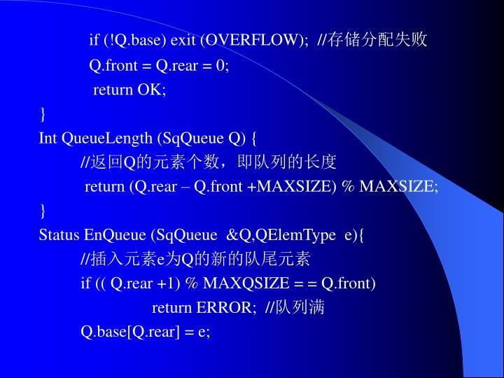if (!Q.base) exit (OVERFLOW);  //