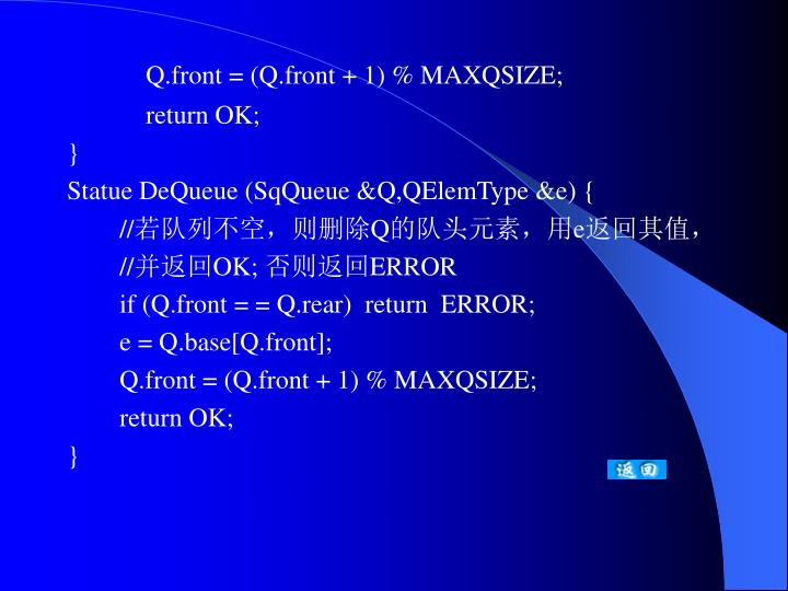 Q.front = (Q.front + 1) % MAXQSIZE;
