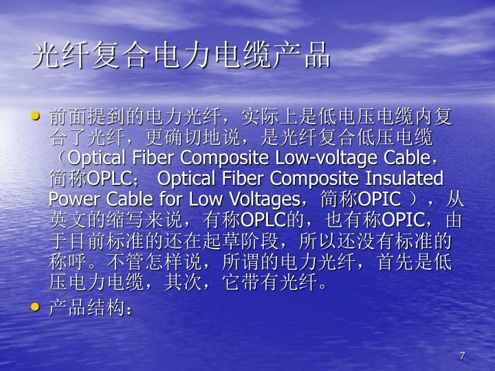 光纤复合电力电缆产品