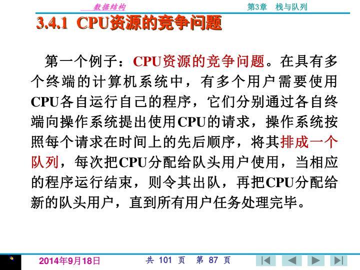 3.4.1  CPU