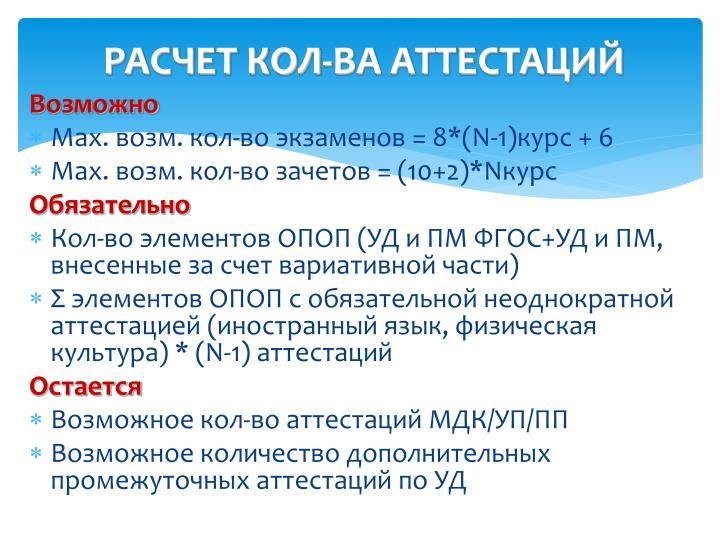 РАСЧЕТ КОЛ-ВА АТТЕСТАЦИЙ