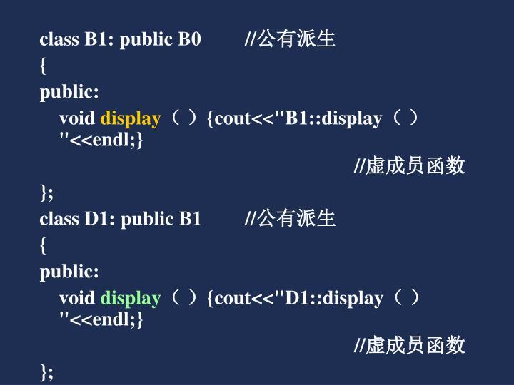 class B1: public B0//