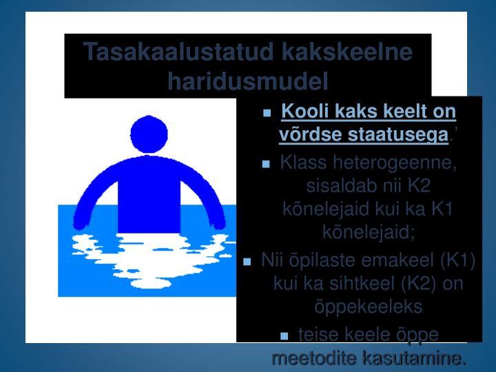 Tasakaalustatud kakskeelne haridusmudel