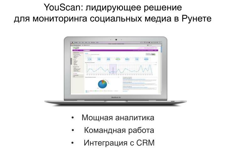 YouScan: