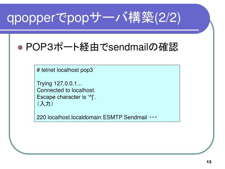 qpopper