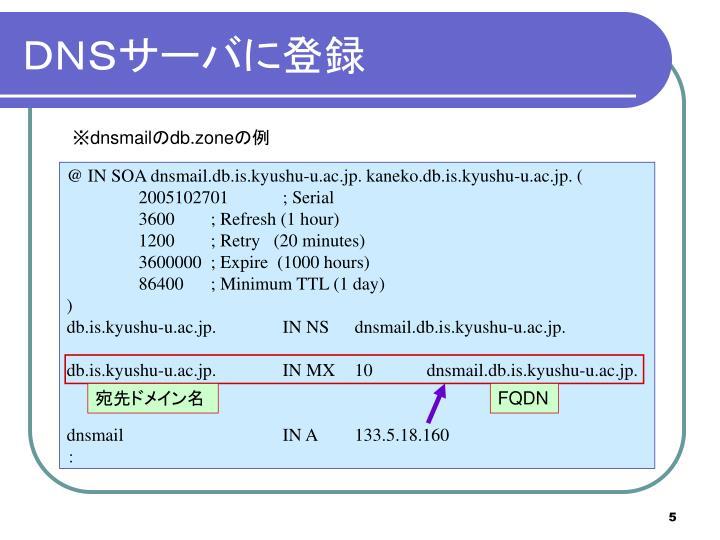 DNSサーバに登録