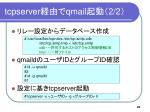 tcpserver qmail 2 2