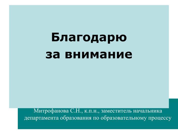 Митрофанова С.Н., к.п.н., заместитель начальника департамента образования по образовательному процессу