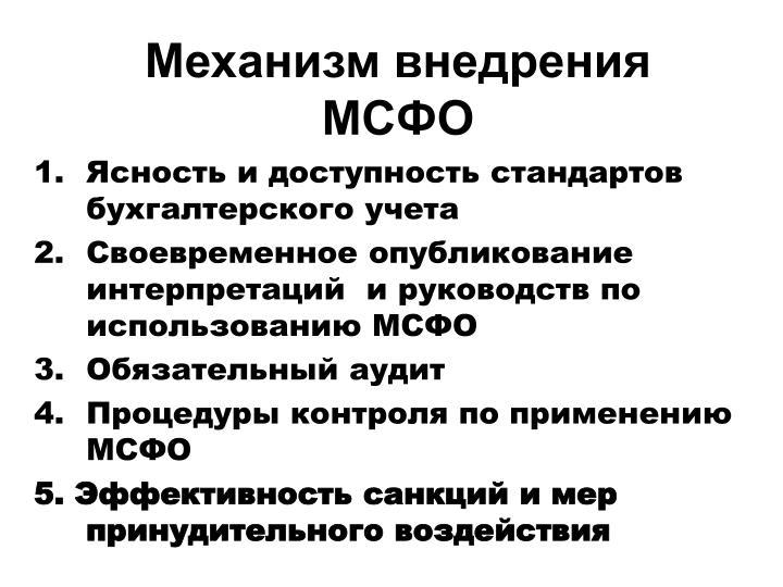 Механизм внедрения МСФО