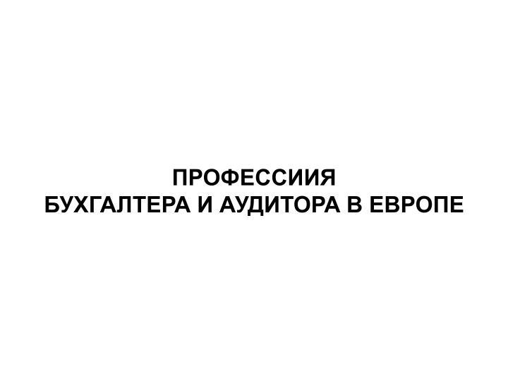 ПРОФЕССИИЯ