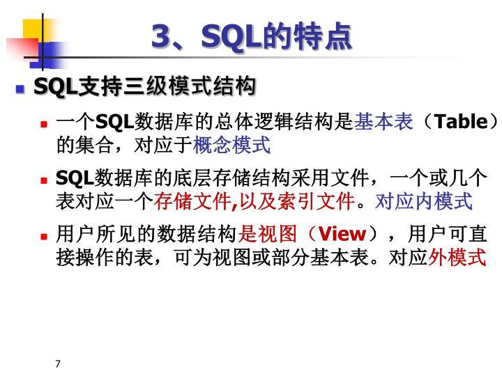 3、SQL
