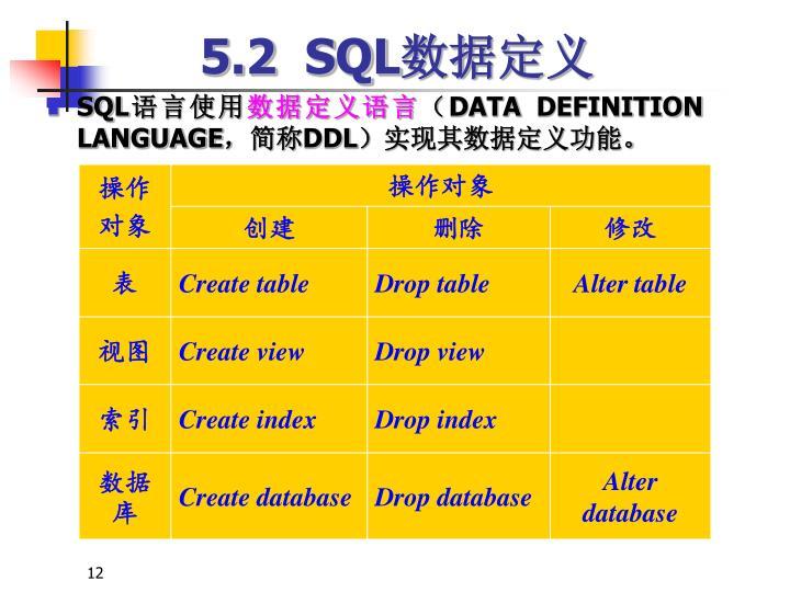 5.2  SQL