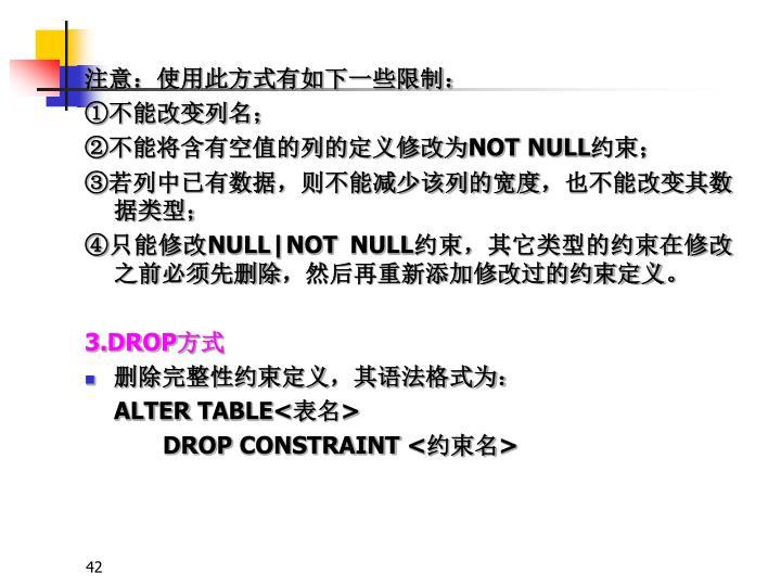 注意:使用此方式有如下一些限制: