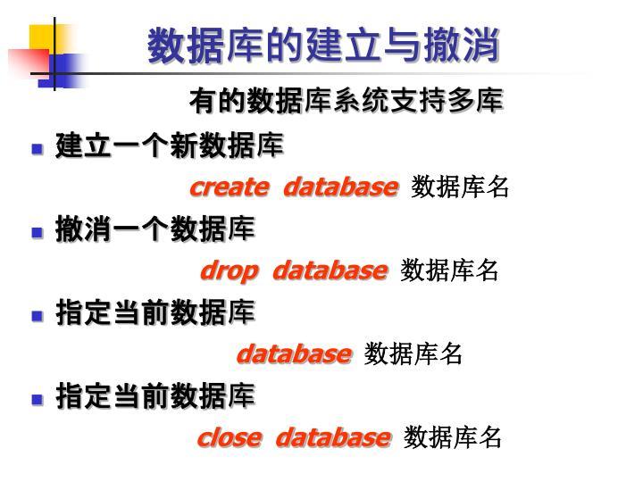 数据库的建立与撤消