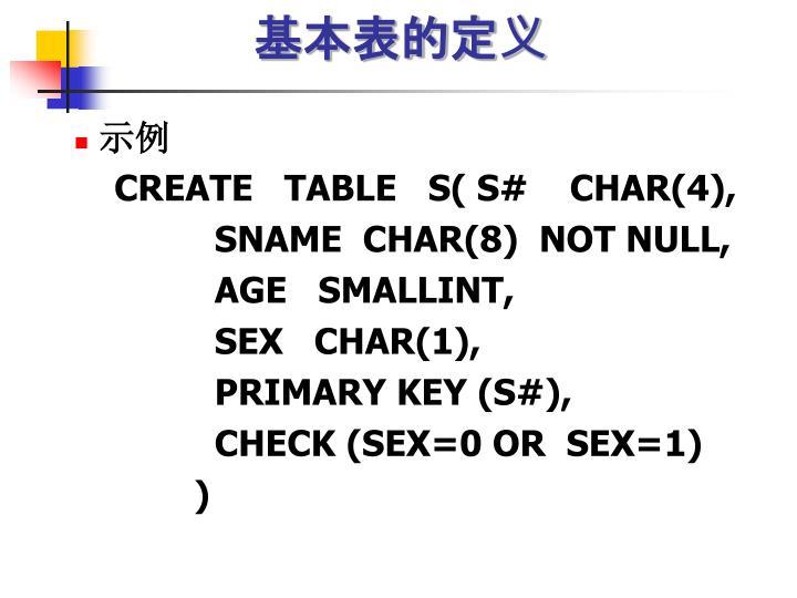 基本表的定义