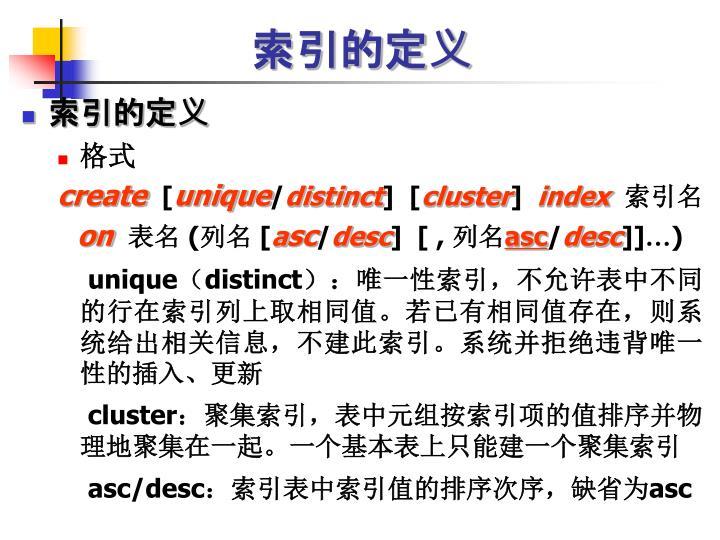 索引的定义