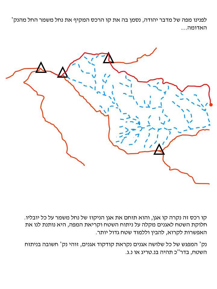 לפנינו מפה של מדבר יהודה, נסמן בה את קו הרכס המקיף את נחל משמר החל מהנק' האדומה…