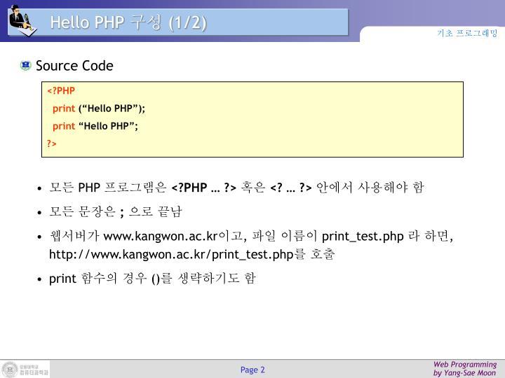 Hello PHP