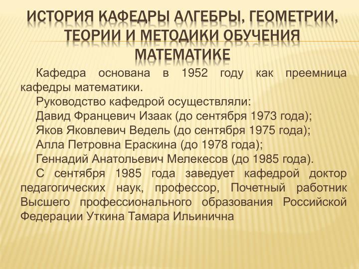 История кафедры алгебры, геометрии,