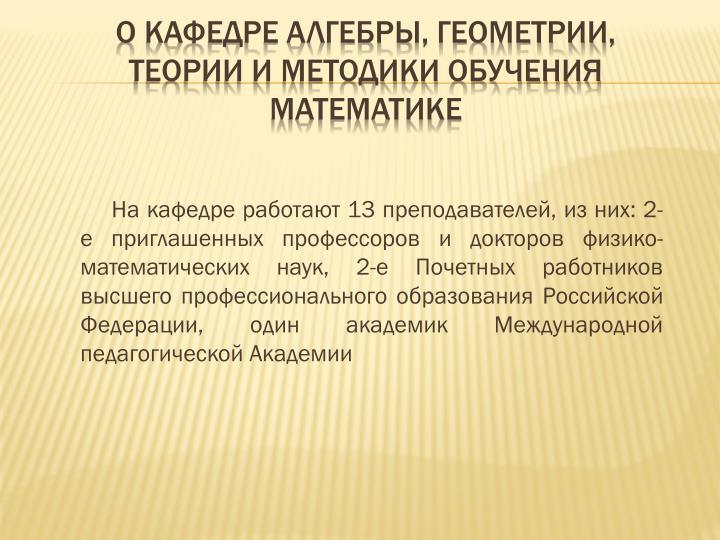 13 ,  : 2-     - , 2-       ,