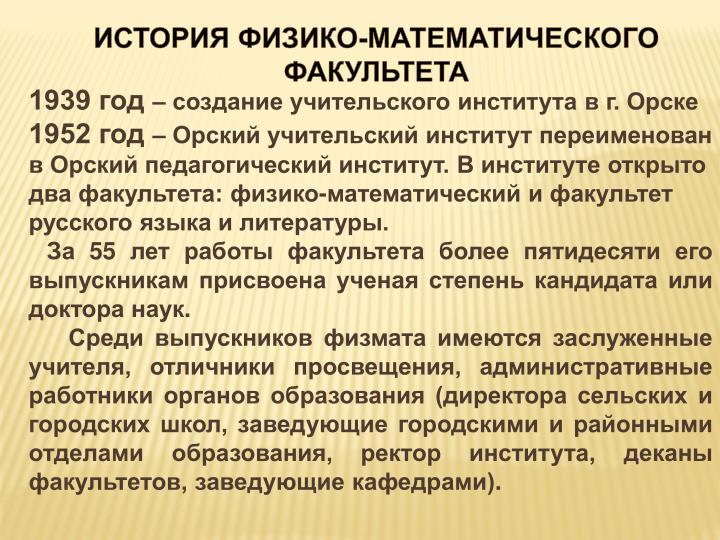 ИСТОРИЯ ФИЗИКО-МАТЕМАТИЧЕСКОГО ФАКУЛЬТЕТА