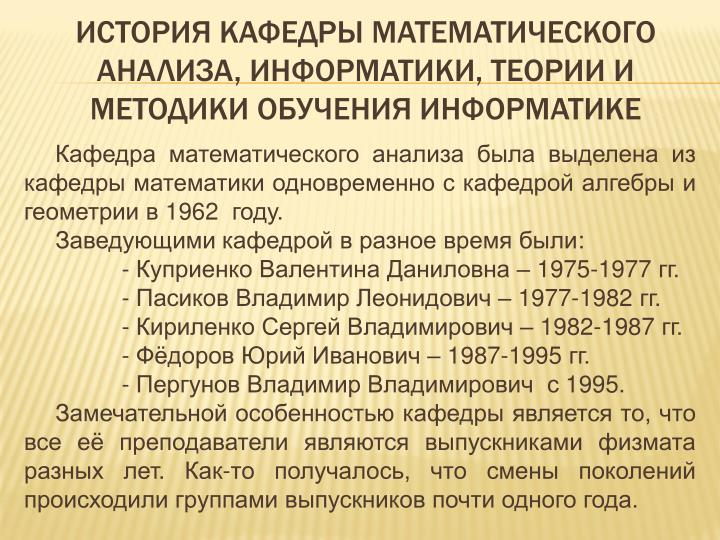 История Кафедры Математического анализа, информатики, теории и методики обучения информатике
