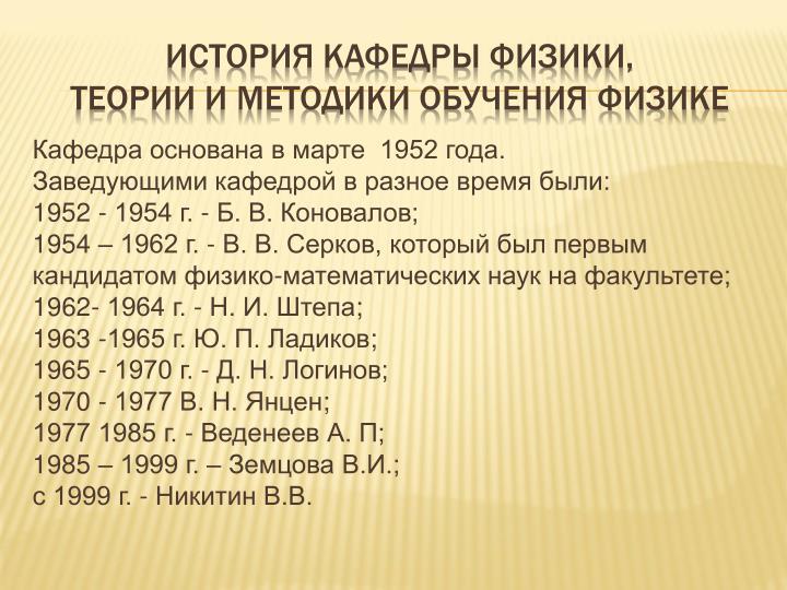 История Кафедры физики,