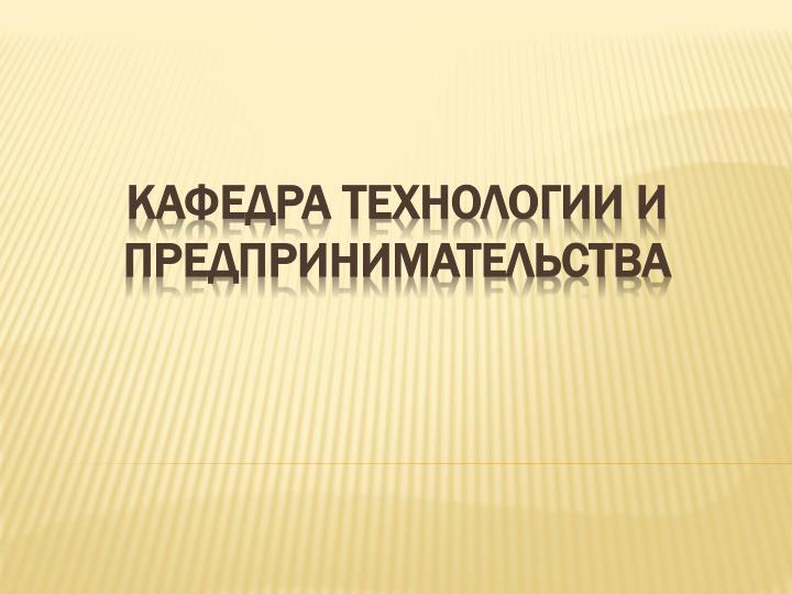 Кафедра технологии и предпринимательства