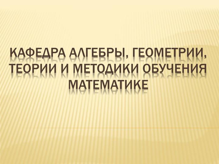 Кафедра алгебры, геометрии,