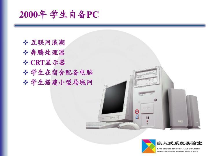 2000年 学生自备PC