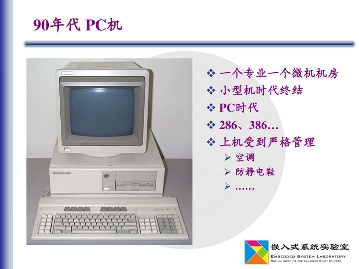 90年代 PC机
