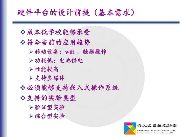 硬件平台的设计前提(基本需求)