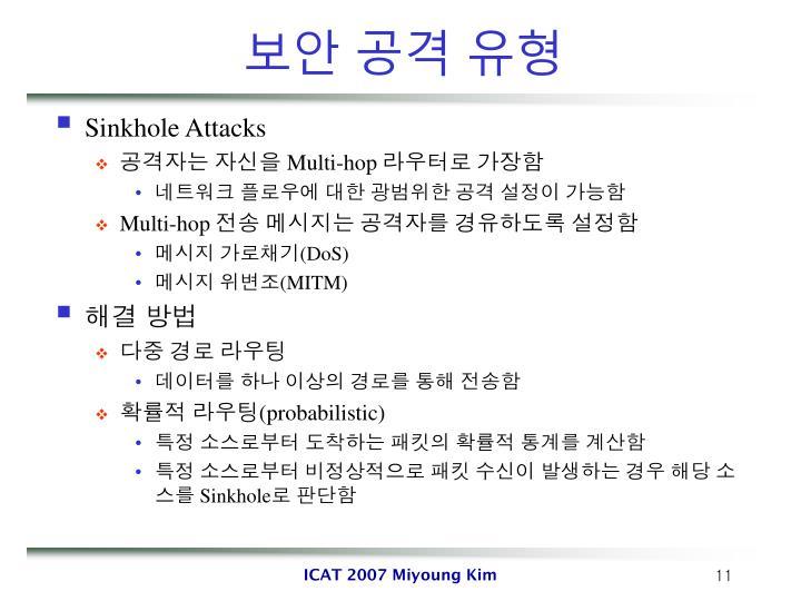 보안 공격 유형