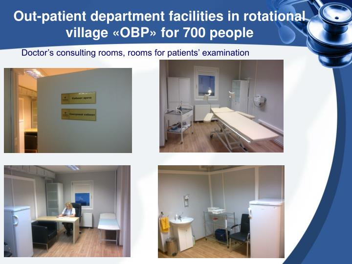 Out-patient department facilities in rotational village