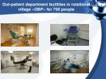 out patient department facilities in rotational village obp for 700 people3