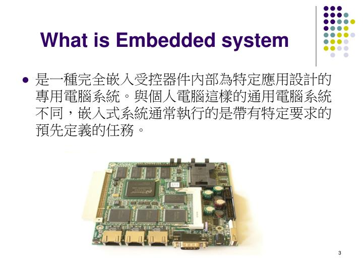 What is Embedded system