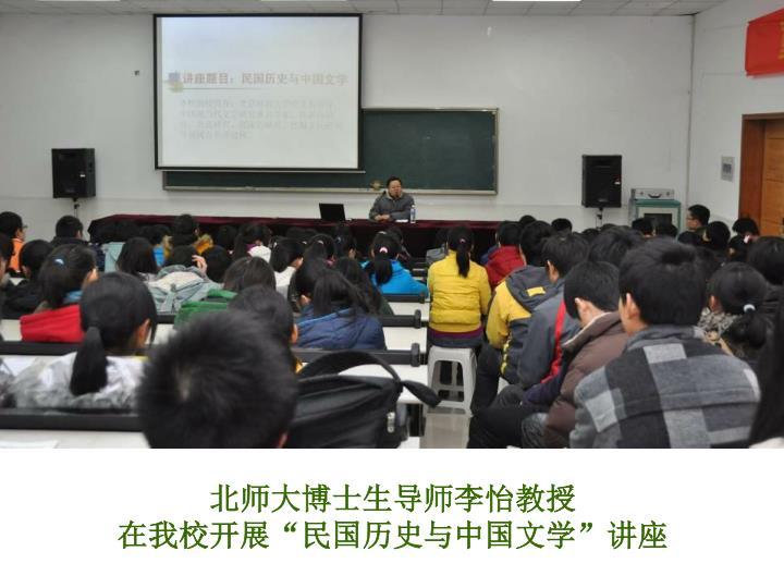 北师大博士生导师李怡教授