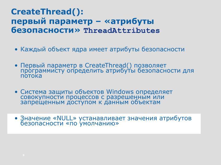 CreateThread():