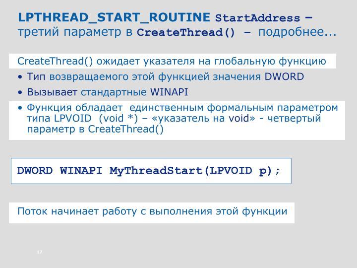 LPTHREAD_START_ROUTINE