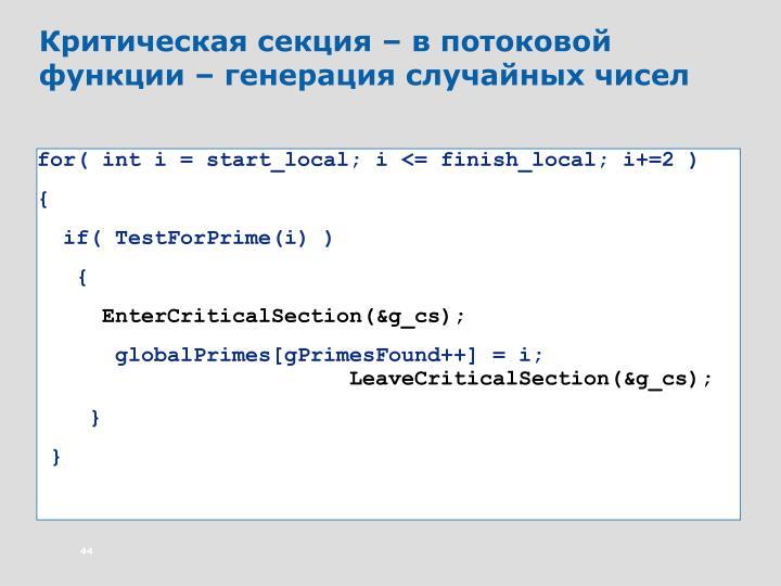 Критическая секция – в потоковой функции – генерация случайных чисел