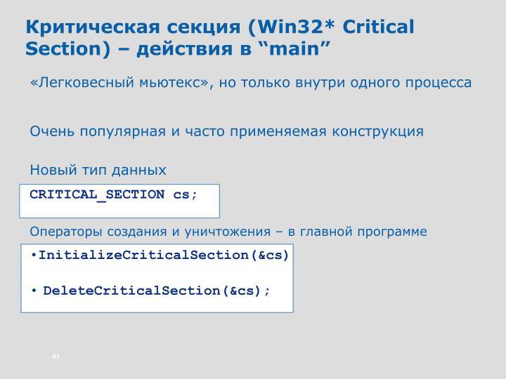 Критическая секция (
