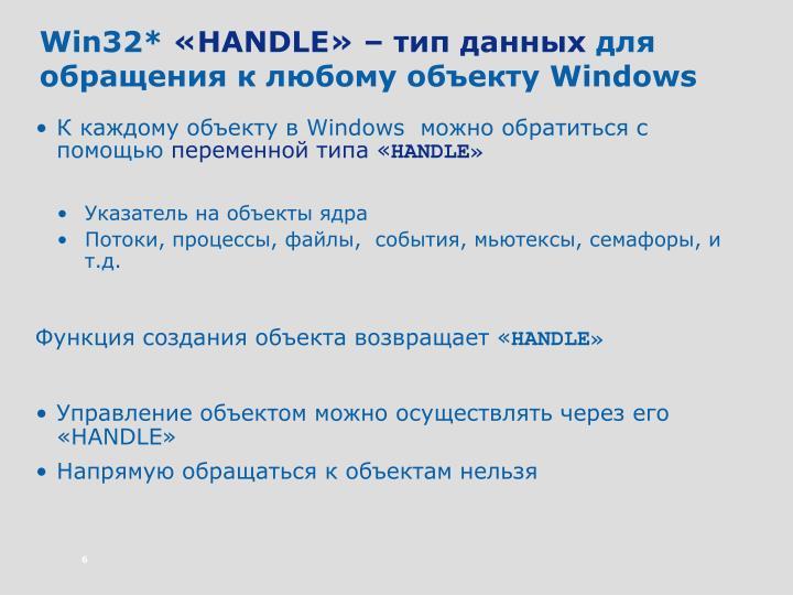 Win32*