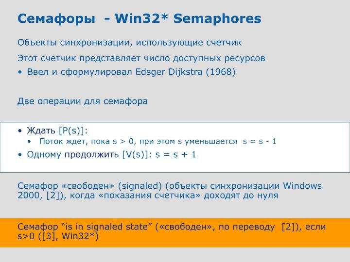 Семафоры  -