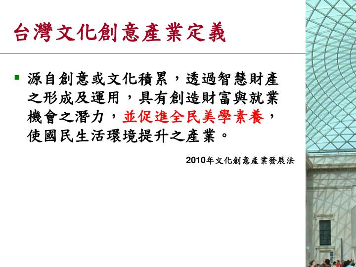 台灣文化創意產業定義