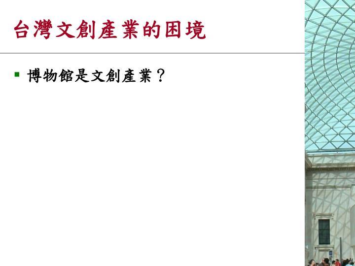 台灣文創產業的困境